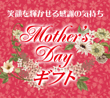 Mother's dayギフト